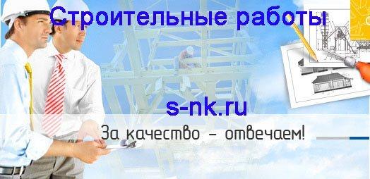 Строительство Нижний Тагил. Строительные работы Нижний Тагил